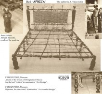 "Bed ""Africa"". Bedstead (bunk) 1,6х2 m. Associations: African passions, cradle of the mankind. Award of the Union of Designers of Russia. FIDEXPO'2003, Moscow"